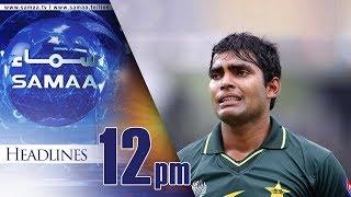 Samaa Headlines   12 PM   SAMAA TV   19 Aug 2017