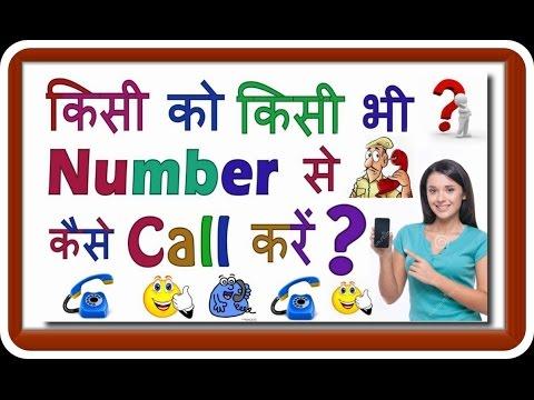 How To Call Someone With Another Number? (Hindi) Kisi Ko Kisi Bhi Number Se Kaise Call star guruji