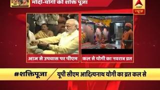 Shakti devotees PM Modi, CM Yogi begin nine days Chaitra Navratri fast