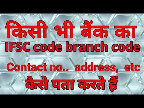 Kisi bhi baink ka ifsc codes branch code contact no. Address no. Etc kaise pta kre