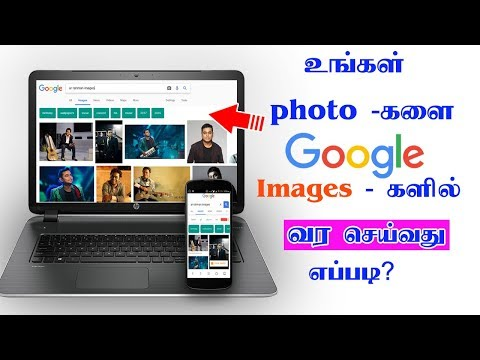 How to add  photos to google images | Upload photos on google images