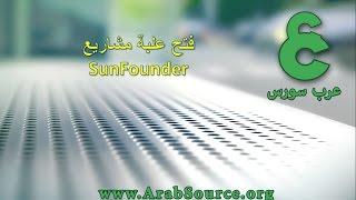 #x202b;فتح علبة المشاريع الالكترونية Sunfounder#x202c;lrm;