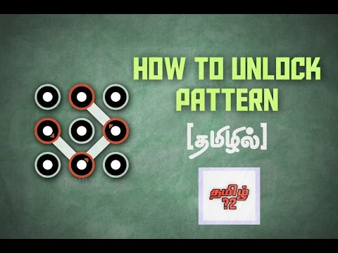 How to unlock forgotten pattern lock explained in Tamil | TamilHowTo