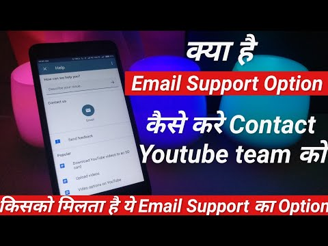 What is Youtube Email Support Option ! How to contact Youtube Team directly ! Hindi
