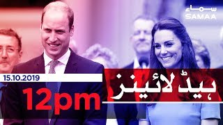Samaa Headlines - 12 PM - 15 October 2019