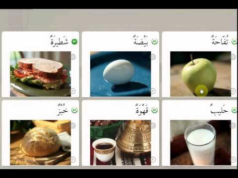 Pakistan Spoken Arabic courses at all levels in Urdu