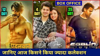 Pal Pal Dil Ke Paas Box Office Collection | Karan Deol | Sunny Deol | #PPDKP 4th Day Collection