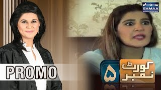 Ek Na-Qabile Yakeen Kahani | Court No.5 | SAMAA TV | PROMO
