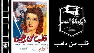 Qalb Men Dahab Movie | فيلم قلب من ذهب