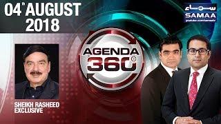 Sheikh Rasheed Exclusive   Agenda 360   SAMAA TV   04 August 2018