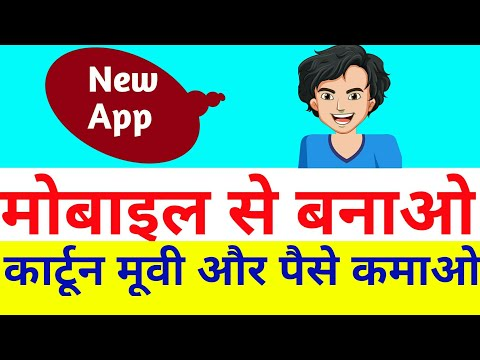 How to Make Cartoon Movie // how to make animated videos // Mobile Se Cartoon video kaise banaye