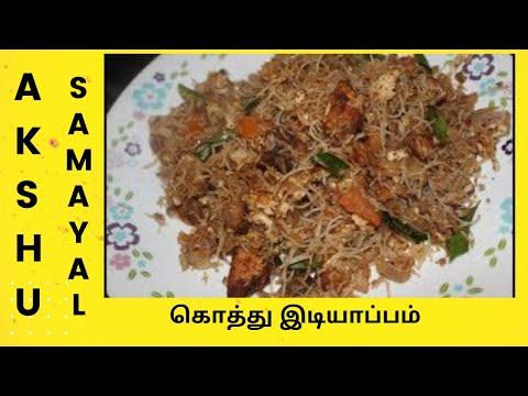 கொத்து இடியாப்பம் - தமிழ் / Kothu Idiyappam - Tamil