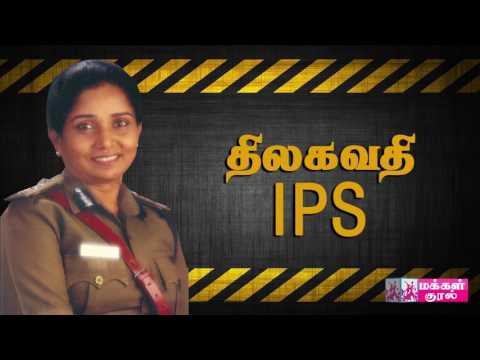 Thilagavathi IPS | திலகவதி ஐ.பி.எஸ் பேட்டி