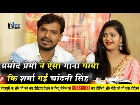 Xxx Mp4 Pramod Premi का कौन सा गाना सुनकर शर्मा गयी Chandani Singh Bhojpuri Film JabaazPølicewala Muhurat 3gp Sex
