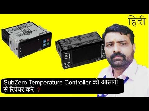 Easily Repair SubZero Temperature Controller I SubZero Controller को आसानी से रिपेयर करे II Part- 1