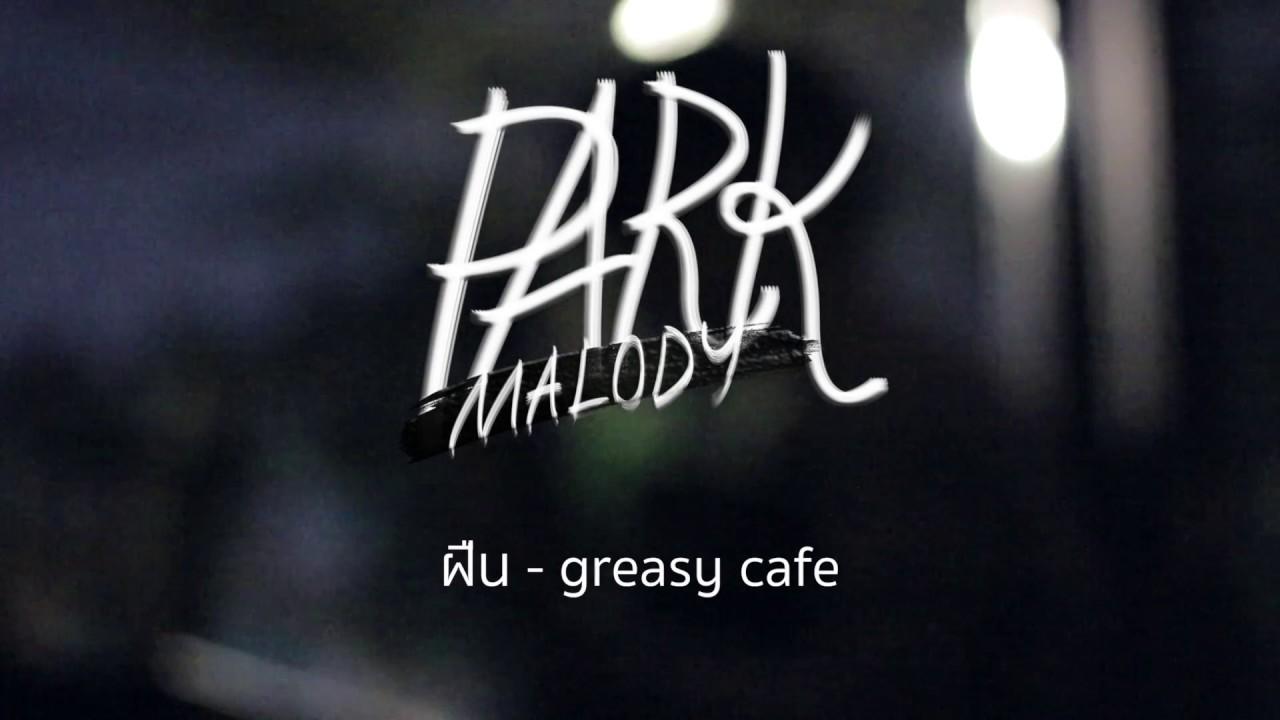 ฝืน [Live]  - Greasy Cafe  - [ ParKmalody Cover ]