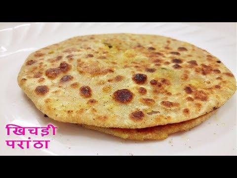 बची हुई खिचड़ी / चावल का परांठा | Leftover Khichdi / Rice Paratha Recipe(Hindi) |  (Ramzan Special)