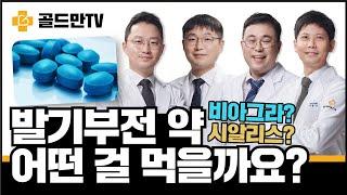 【비정상토크】 발기부전 약=비아그라??, no!no! 발기부전 치료제에 대한 고급 정보!!