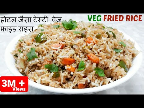 होटल से भी ज्यादा टेस्टी वेज फ्राइड राइस  Quick & Easy Veg Fried Rice in Hindi  Indo-Chinese Recipe
