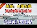 美媒:中国军舰将比美多近400艘,已成美海军的噩梦!