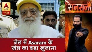 सनसनी: जेल में आसाराम के खेल का बड़ा खुलासा, शराब के गोरखधंधे में आसाराम का रसोइयां! |ABP News Hindi