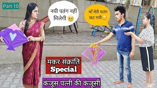 Makarsankranti Special- कंजूस पत्नी की कंजूसी || Part-10 || Ajay Chauhan