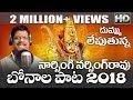 Download Mahankali Jathara 2018 // Silako O Rama Silaka // Bonalu Song 2018 // SVC Recording Company In Mp4 3Gp Full HD Video