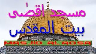 Masjid e Aqsa/Bait ul Muqaddas (Travel Documentary in Urdu Hindi)