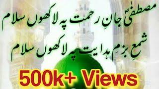 Mustafa Jaane Rehmat Pe Lakhon Salam|Spread Islamic Information