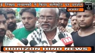 HORIZON HIND NEWS  - ई रिक्शा संचालकों ने किया कलेक्ट्रेट पर प्रदर्शन।