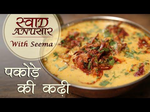 Punjabi Kadhi Pakora Recipe In Hindi - पकोड़े की कढ़ी | Swaad Anusaar With Seema