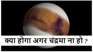 क्या होगा अगर चंद्रमा ना हो ? What if Moon never existed in Hindi ? EARTH WITHOUT MOON ?