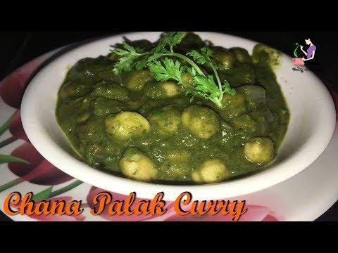 Chole Chana Palak Recipe In Telugu | Chole Palak Curry | Spinach Chickpeas masala Recipe