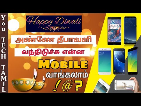 How to choose your Mobile phone in tamil | You TECH |