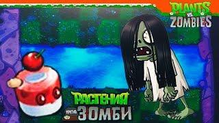 😨 ДЕВУШКА ИЗ ЗВОНКА - СТРАШНО + ТОРТИК 🎂 Plants vs Zombies (Растения против Зомби) Прохождение