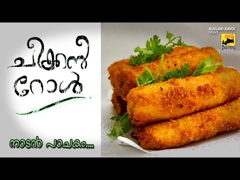 ചിക്കൻ റോൾ   Chicken Spring roll   Iftar dish for Ramadan   Chicken Roll Recipe In Malayalam