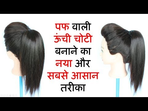 high ponytail with puff || ponytail || ponytail hairstyles || hairstyle || easy hairstyles