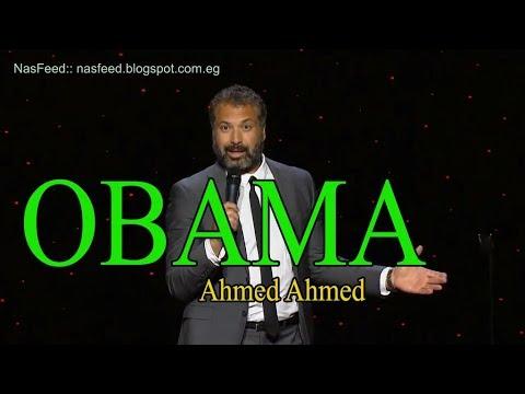 أحمد أحمد ستاند أب كوميدي - قابلت أوباما