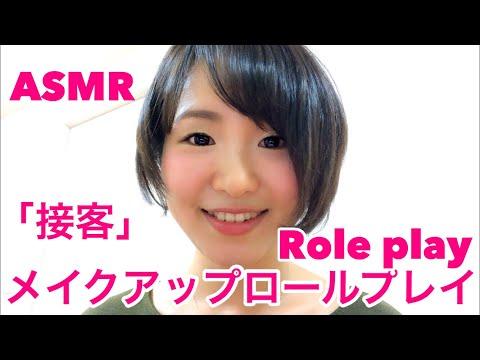 【ASMR】接客メイクアップロールプレイ Japanese Make up Roleplay 역할극【よしもと所属】