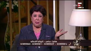 كل يوم - متصل انا مش بعرف ارقص بس لو مراتي طلبت ممكن أهز هزة