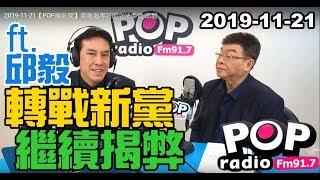 2019-11-21【POP撞新聞】黃暐瀚專訪邱毅「轉戰新黨,繼續揭弊!」