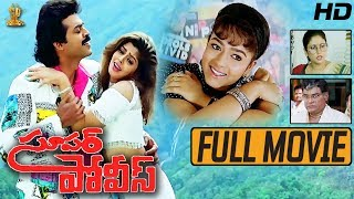 Super Police Telugu Movie Full HD || Venkatesh || Nagma || Soundarya || Kota || Suresh Production