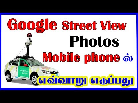 Google street view how to use 360 photography | இது என்ன தெரியுமா? | CAPTAIN GPM-TAMIL
