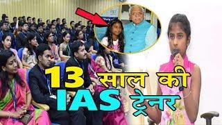 IAS Officers को Training देती है 13 साल की लड़की, जल्द बनेगी IAS