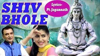 Shiv Bhole    शिव भोले    Ramkesh & Sapna    New Bhakti Song    Shiv Bhajan Song 2017