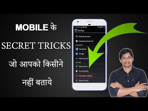 Android mobile Hindden tricks in 2018 || Hindi Tech Tuts