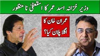 PM Imran Khan Reject Asad Umar Resignation?