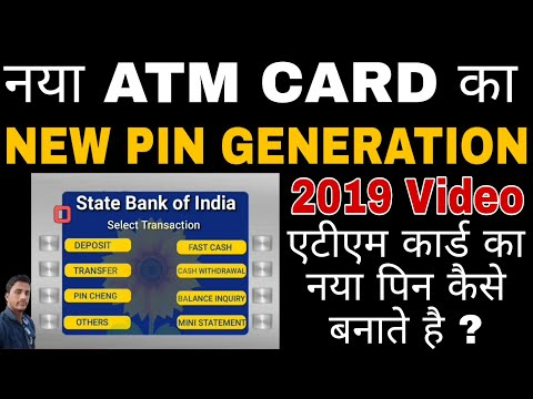 Sbi Bank Ka Atm Pin Generation / New Sbi Bank Debit card pin generation