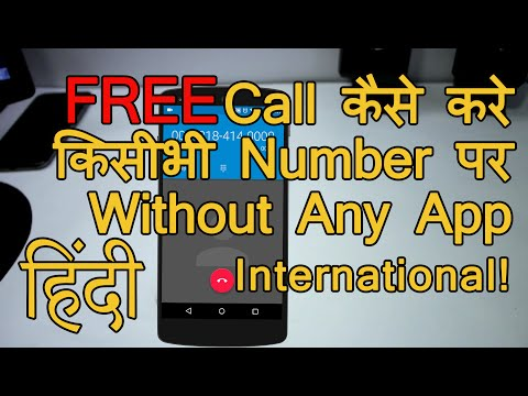 How To Make Free Call From PC or Phone Without Any App HINDI 2016