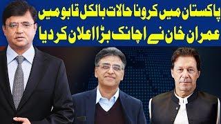 Dunya Kamran Khan Kay Sath | 1 April 2020 | Dunya News